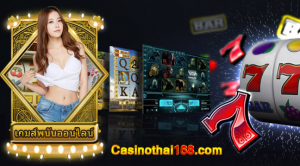 ดูแลรักษาเครื่องคอมพิวเตอร์ให้ได้เล่นเกมพนันออนไลน์ (Computer maintenance to play online gambling game)