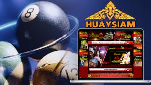 แทงหวยออนไลน์กับทางเข้า Huaysiam ที่เดียว (Bet lotto online with Huaysiam login only)