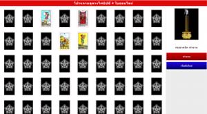 พบกับโปรแกรมดูดวงไพ่ยิปซี 4 ใบ  ฟรีได้ที่ casinobet168.com